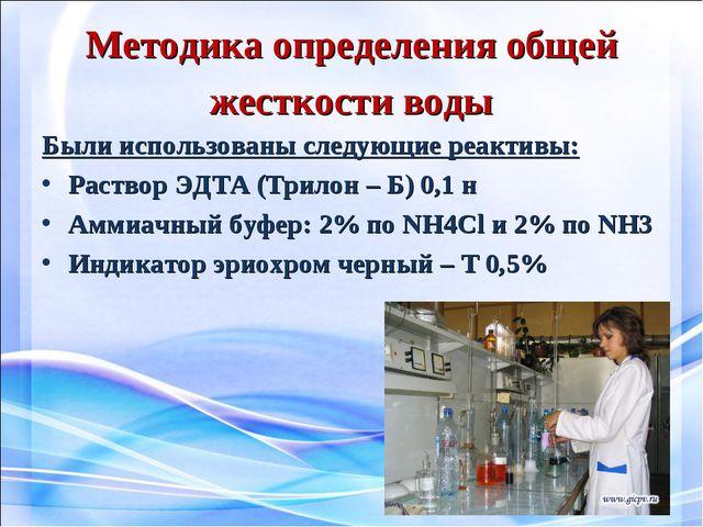 Методика определения общей жесткости воды Были использованы следующие реактив...