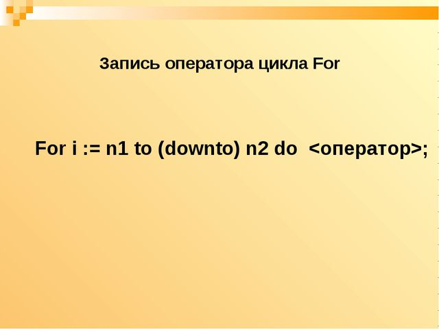 For i := n1 to (downto) n2 do ; Запись оператора цикла For