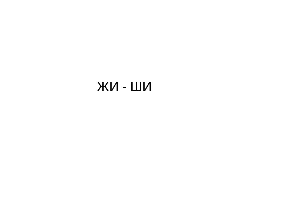 ЖИ - ШИ