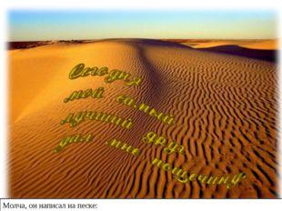 Молча, он написал на песке: «Сегодня мой самый лучший друг дал мне пощёчину».