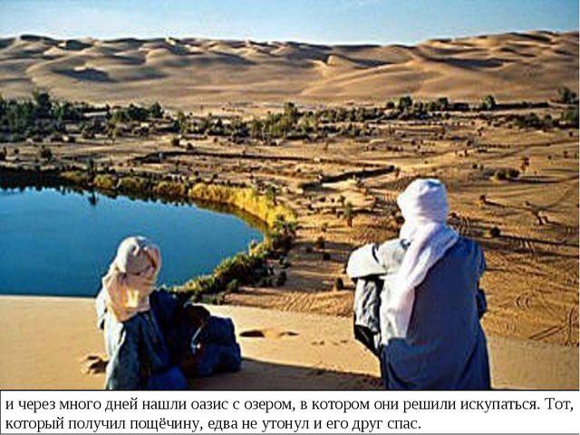 и через много дней нашли оазис с озером, в котором они решили искупаться. Тот...