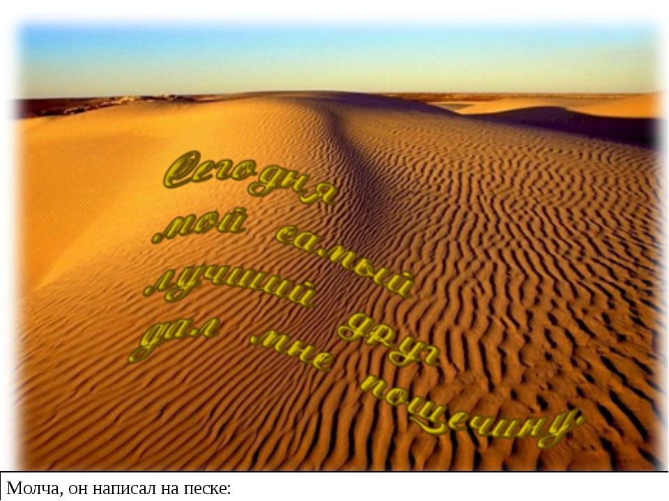 Молча, он написал на песке: «Сегодня мой самый лучший друг дал мне пощёчину»....