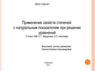 Г.ЗАРИНСК 2015 Применение свойств степеней с натуральным показателем при реш