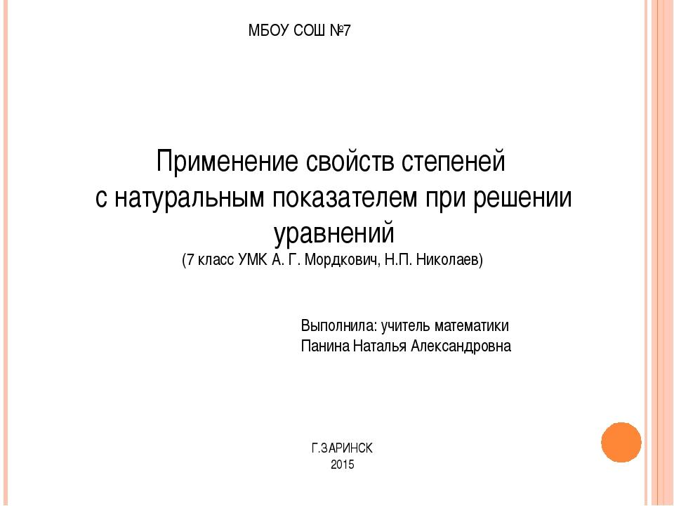 Г.ЗАРИНСК 2015 Применение свойств степеней с натуральным показателем при реш...