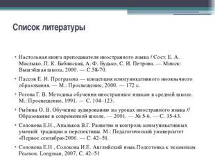 Список литературы   Настольная книга преподавателя иностранного языка / Сост