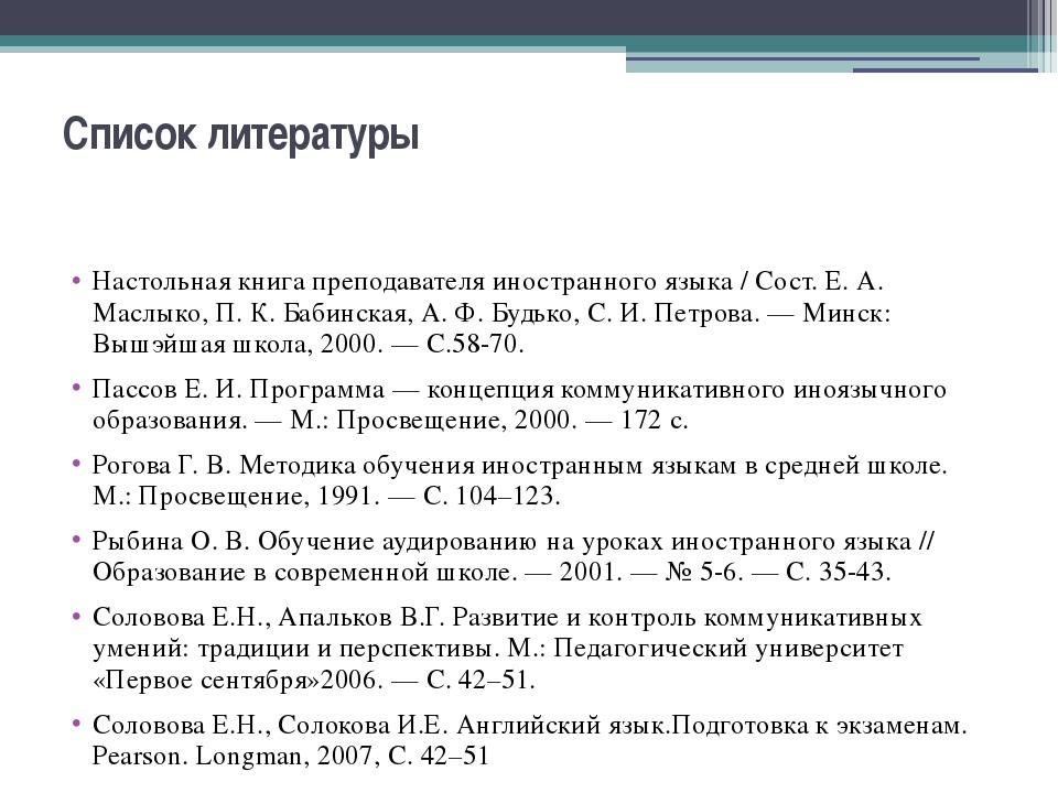Список литературы   Настольная книга преподавателя иностранного языка / Сост...