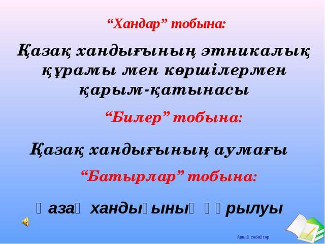 """Қазақ хандығының этникалық құрамы мен көршілермен қарым-қатынасы """"Хандар"""" тоб..."""