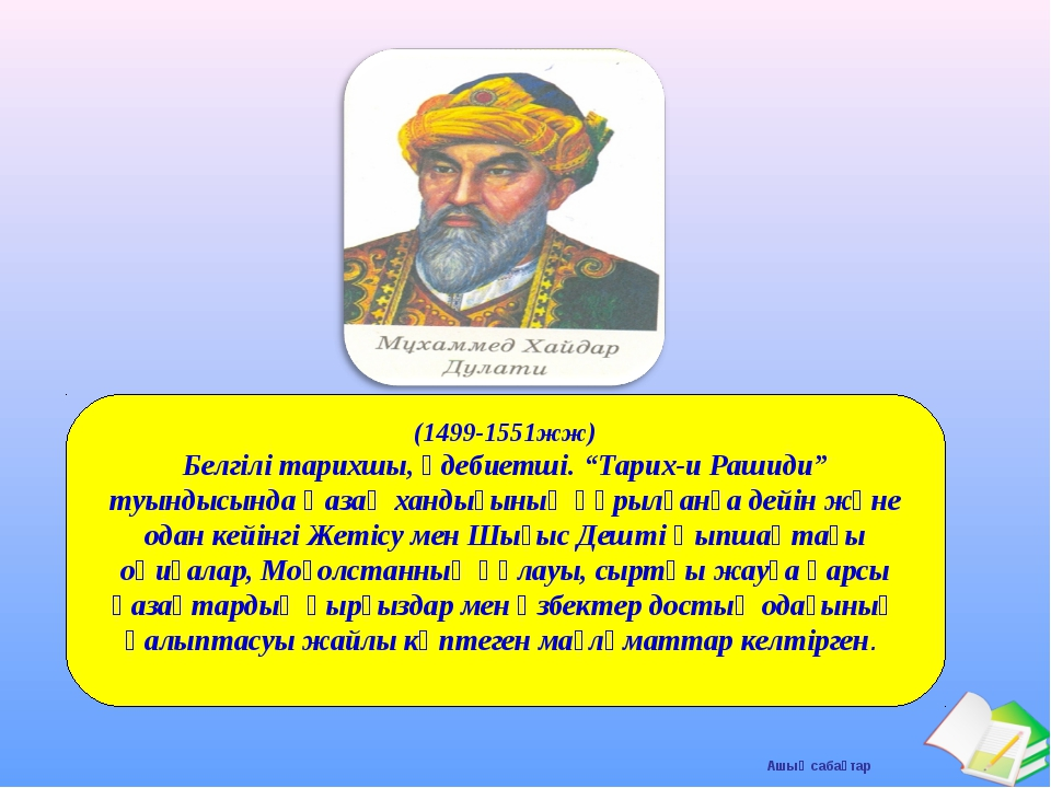 """(1499-1551жж) Белгілі тарихшы, әдебиетші. """"Тарих-и Рашиди"""" туындысында Қазақ..."""