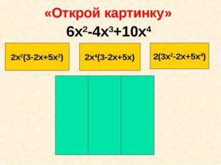 «Открой картинку» 2x2(3-2x+5x2) 2x4(3-2x+5x) 2(3x2-2x+5x4) 6x2-4x3+10x4
