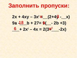 Заполнить пропуски: 2x + 4xy – 3x2 =__(2+4y -__x) 9a -___b + 27= 9(__- 2b +3