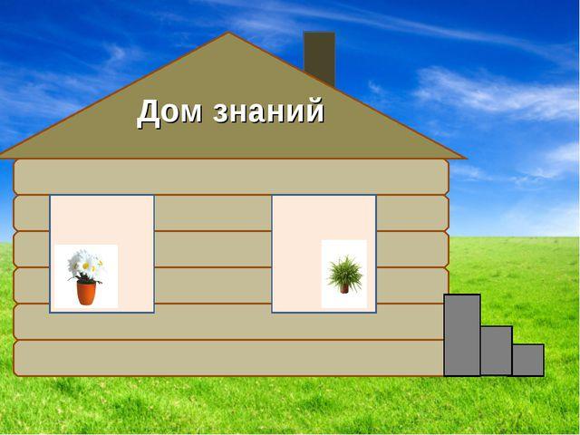 Дом знаний