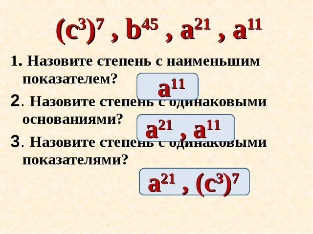1. Назовите степень с наименьшим показателем? 2. Назовите степень с одинаковы...