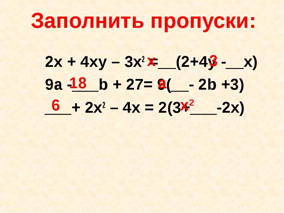 Заполнить пропуски: 2x + 4xy – 3x2 =__(2+4y -__x) 9a -___b + 27= 9(__- 2b +3...