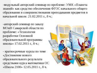-модульный авторский семинар по проблеме: УМК «Планета знаний» как средство о
