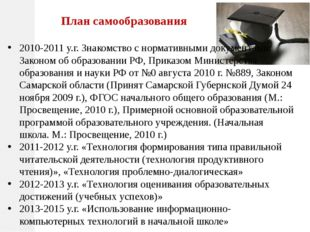2010-2011 у.г. Знакомство с нормативными документами: Законом об образовании