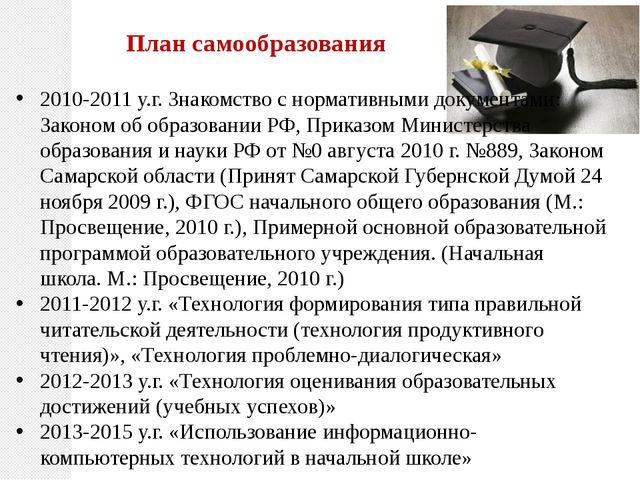 2010-2011 у.г. Знакомство с нормативными документами: Законом об образовании...