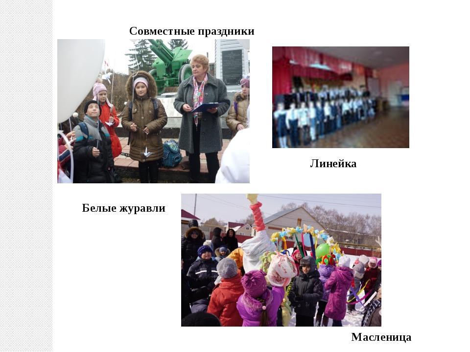 Масленица Белые журавли Совместные праздники Линейка