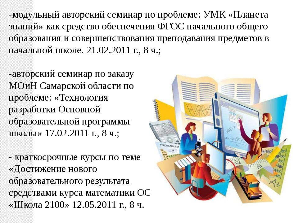 -модульный авторский семинар по проблеме: УМК «Планета знаний» как средство о...