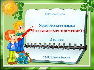 МБОУ ООШ №138 Урок русского языка «Что такое местоимение?» 2 класс УМК Школа