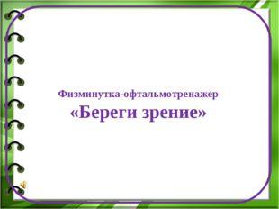 Масько Любовь Георгиевна учитель начальных классов МБОУ СОШ №14 город Мончего