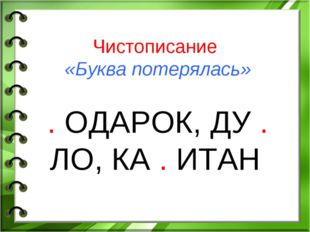 Чистописание «Буква потерялась» . ОДАРОК, ДУ . ЛО, КА . ИТАН