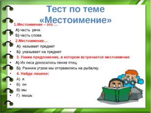 Тест по теме «Местоимение» 1.Местоимение – это … А) часть речи Б) часть слова