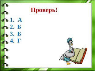 Проверь! А 2. Б 3. Б 4. Г