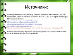 Источники: Физминутка - офтальмотренажёр «Береги зрение» ( автор Масько Любов