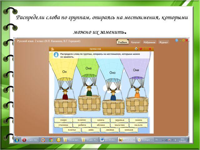 Распредели слова по группам, опираясь на местоимения, которыми можно их заме...