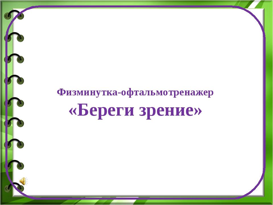 Масько Любовь Георгиевна учитель начальных классов МБОУ СОШ №14 город Мончего...