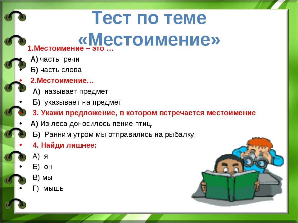 Тест по теме «Местоимение» 1.Местоимение – это … А) часть речи Б) часть слова...