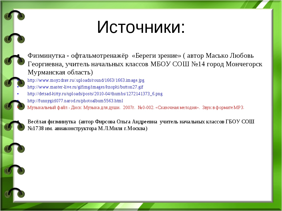 Источники: Физминутка - офтальмотренажёр «Береги зрение» ( автор Масько Любов...