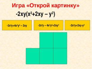Игра «Открой картинку» -2x3y+4x2y2 – 2xy -2х3y – 4x2y2+2xy3 -2х3y+2xy-y2 -2ху