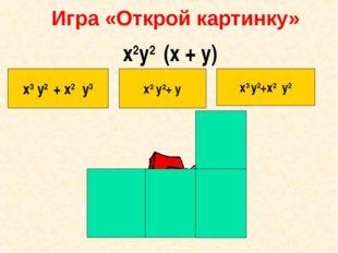 Игра «Открой картинку» x3 y2 + x2 y3 х3 y2+ y х3 y2+х2 y2 x2y2 (x + y)