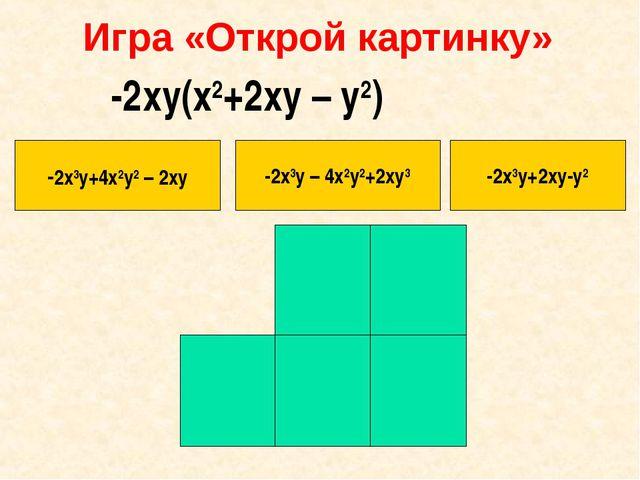 Игра «Открой картинку» -2x3y+4x2y2 – 2xy -2х3y – 4x2y2+2xy3 -2х3y+2xy-y2 -2ху...