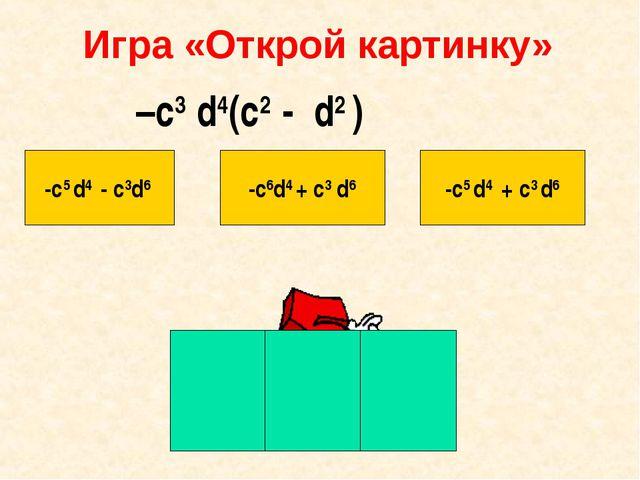 Игра «Открой картинку» -c5 d4 - c3d6 -c6d4 + c3 d6 -c5 d4 + c3 d6 –c3 d4(c2 -...