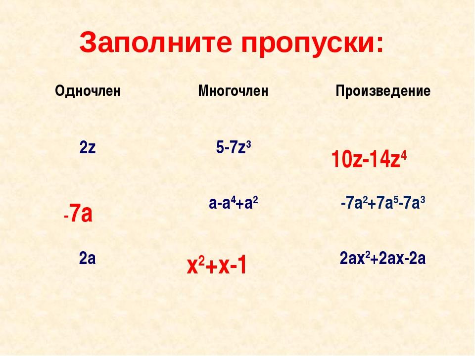 Заполните пропуски: -7a 10z-14z4 x2+x-1 ОдночленМногочленПроизведение 2z5-...
