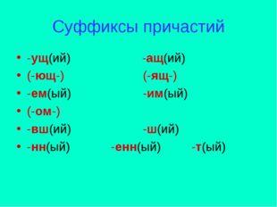 Суффиксы причастий -ущ(ий) -ащ(ий) (-ющ-) (-ящ-) -ем(ый) -им(ый) (-ом-) -вш(и