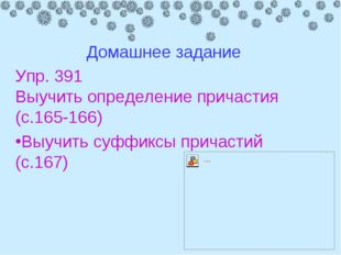 Упр. 391 Выучить определение причастия (с.165-166) Выучить суффиксы причастий