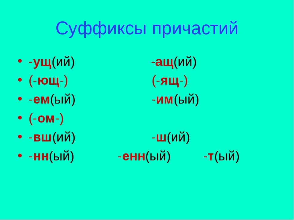 Суффиксы причастий -ущ(ий) -ащ(ий) (-ющ-) (-ящ-) -ем(ый) -им(ый) (-ом-) -вш(и...
