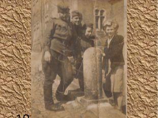 1941- 1945 г.г. Медаль «За Победу над Германией»
