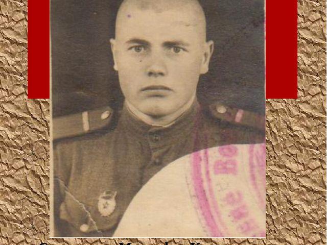 Слепокуров Митрофан Кириллович. 08.11.1923- 09.07.2005 1941- 1945 г.г.