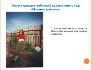 Опрос садоводов любителей коллективного сада «Машиностроитель» В саду на кол