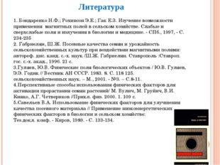 Литература 1. Бондаренко Н.Ф.; Рохинсон Э.Е.; Гак Е.З. Изучение возможности п