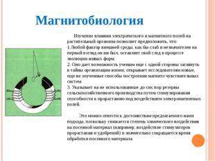 Магнитобиология Изучение влияния электрического и магнитного полей на растите