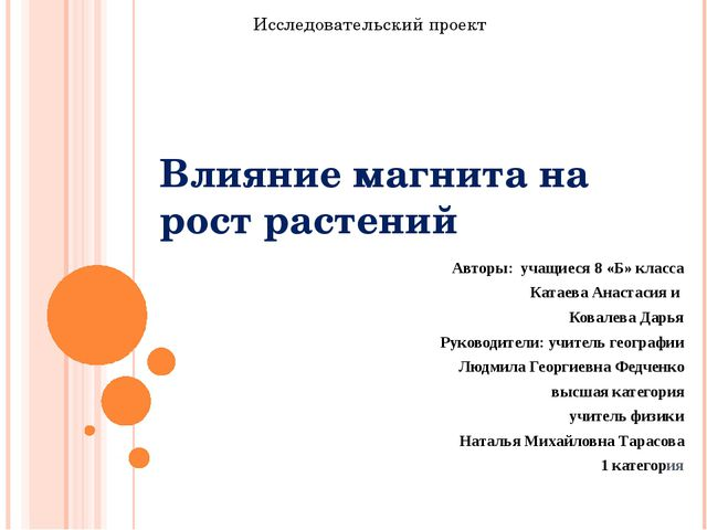 Влияние магнита на рост растений Авторы: учащиеся 8 «Б» класса Катаева Анаста...