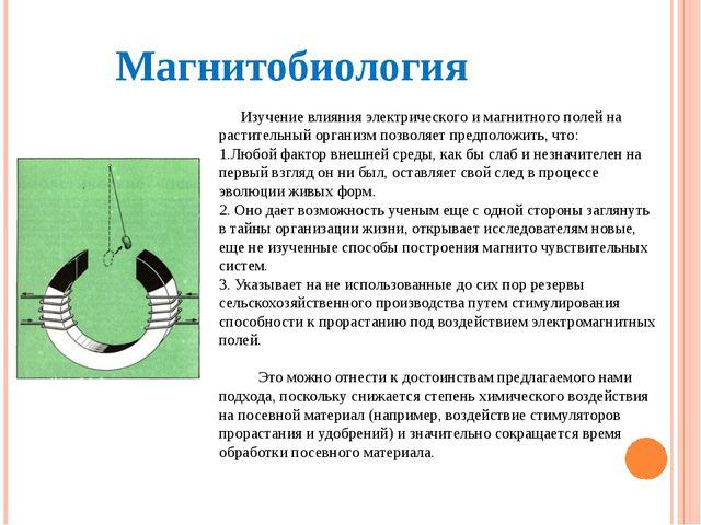 Магнитобиология Изучение влияния электрического и магнитного полей на растите...