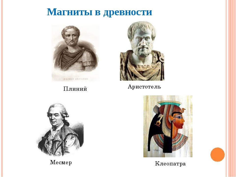Плиний Аристотель Месмер Клеопатра Магниты в древности