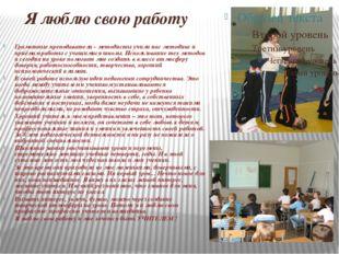 Я люблю свою работу Грамотные преподаватели - методисты учили нас методике и