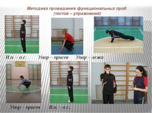 Методика проведения функциональных проб (тестов – упражнений) И.п. – о.с. Упо